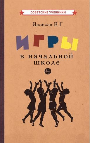 Игры в начальной школе [1952]
