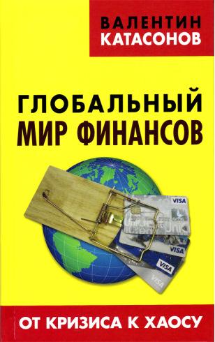 Глобальный мир финансов: от кризиса к хаосу