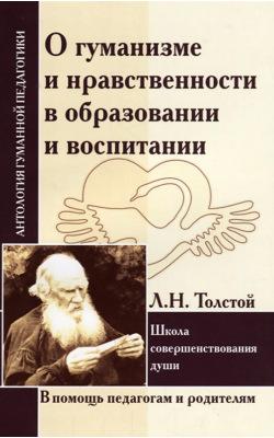 АГП О гуманизме и нравственности в образовании и воспитании. Школа совершенствования души