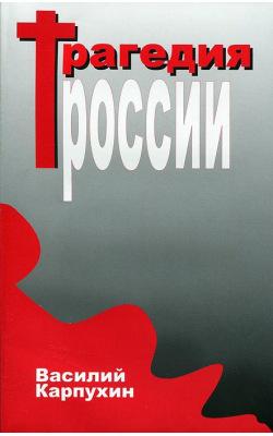 Трагедия России