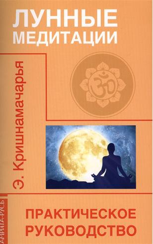 Лунные медитации. Практическое руководство