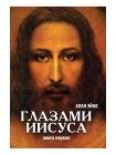Апокрифические послания. Глазами Иисуса. Книга 3 1