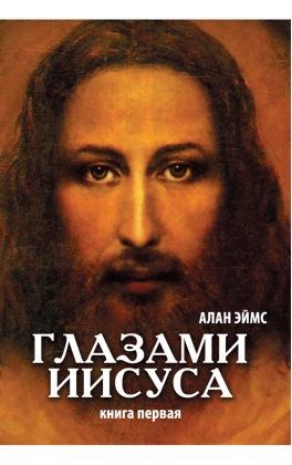 Апокрифические послания. Глазами Иисуса. Книга 3
