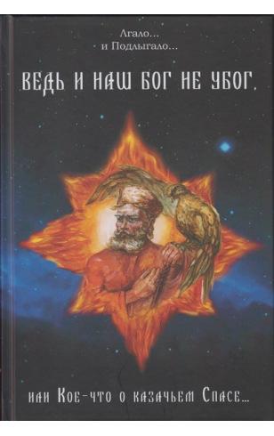 Ведь и наш Бог не убог, или Кое что о казачьем Спасе. Комплект 3 тома