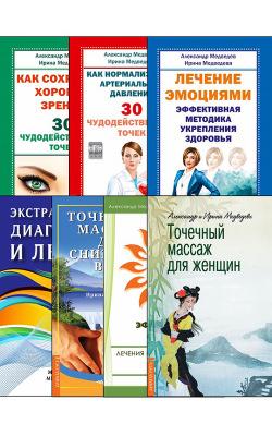 Диагностика и оздоровление организма. Комплект из 7 книг