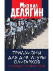Триллионы для диктатуры олигархов. Что будет после Путина? 1
