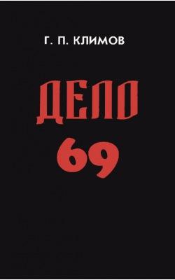 Дело №69