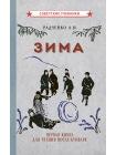 Зима. Первая книга для чтения после букваря [1927] 1