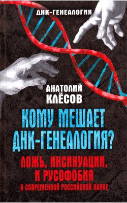 Кому мешает ДНК-генеалогия? Ложь, инсинуации, и русофобия в современной российской науке. (Серия «ДНК-генеалогия»)