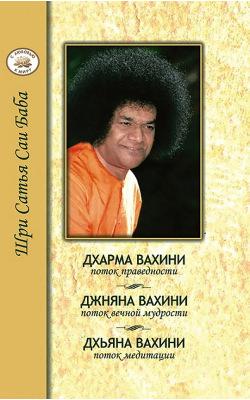 Дхарма Вахини: Поток праведности. Джняна Вахини: Поток вечной мудрости. Дхьяна Вахини: Поток медитации