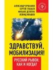 Здравствуй, мобилизация! Русский рывок: как и когда? 1