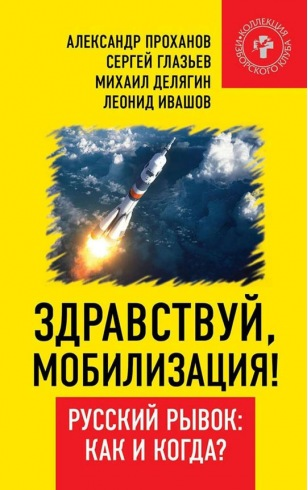 Здравствуй, мобилизация! Русский рывок: как и когда?