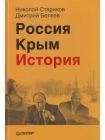Россия. Крым. История 1
