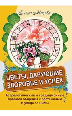 Цветы, дарующие здоровье и успех. Астрологические и традиционные правила общения с растениями и уход