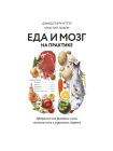 Еда и мозг на практике: программа для развития мозга, снижения веса и укрепления здоровья 1
