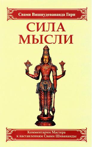 Сила мысли. Сборник устных комментариев Мастера к наставлениям Свами Шивананды
