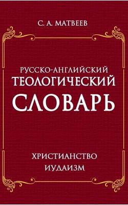 Русско- английский теологический словарь. Христианство- Иудаизм