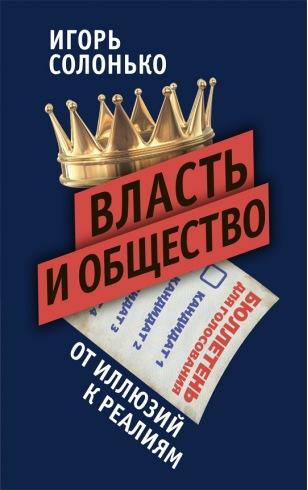 Власть и общество: от иллюзий к реалиям