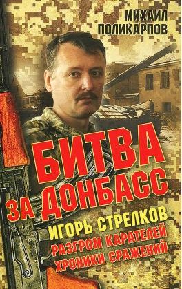 Игорь Стрелков. Битва за Донбасс. Разгром карателей. Хроники сражений