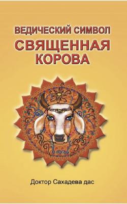 Ведический символ - Cвященная корова