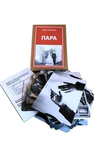"""Метафорические ассоциативные карты """"Пара"""""""