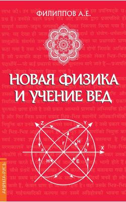 Новая физика и учение Вед