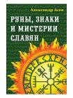 Руны, знаки и мистерии славян 1