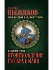Происхождение русских былин. Неожиданный Владимир Стасов 1