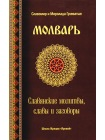 Молварь. Славянские молитвы, славы и заговоры 1