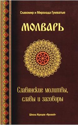 Молварь. Славянские молитвы, славы и заговоры