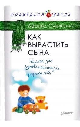 Как вырастить сына. Книга для здравомыслящих родителей