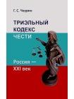 Триэльный кодекс чести. Россия - ХХI век 1