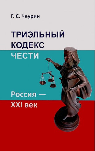 Триэльный кодекс чести. Россия - ХХI век