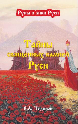 Тайны священных камней Руси