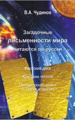Загадочные письменности мира читаются по-русски