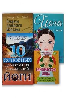 Массаж, дыхание и йога. Комплект из 4 книг