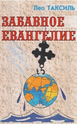 Забавное евангелие, или Жизнь Иисуса Христа