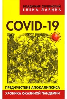 COVID-19: предчувствие апокалипсиса. Хроника окаянной пандемии