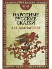 Народные русские сказки. В 3-х томах 1