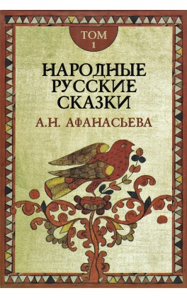 Народные русские сказки. В 3-х томах