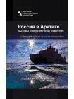 Россия в Арктике. Вызовы и перспективы освоения 1