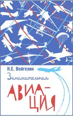 Занимательная авиация