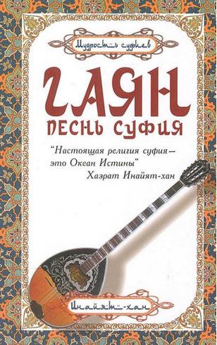 Гаян: песнь суфия