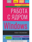 Работа с ядром Windows 1