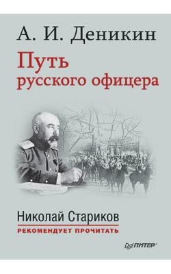 Путь русского офицера. С предисловием Николая Старикова