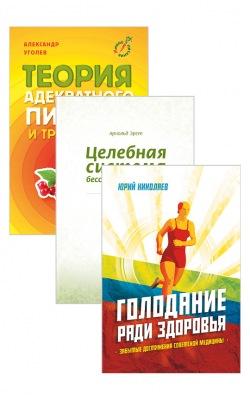 Система естественного оздоровления (комплект из 3-х книг)