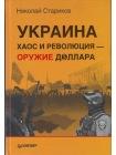 Украина: хаос и революция - оружие доллара 1