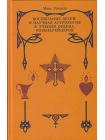 Воспитание  детей и научная астрология в учении ордена Розенкрейцеров 1