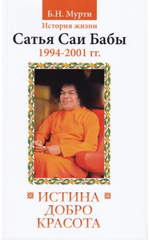 Истина, добро, красота. История жизни Бхагавана Шри Сатья Саи Бабы. Том VII. 1994-2001