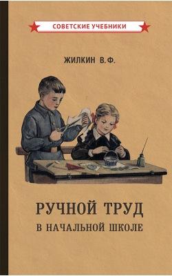 Ручной труд в начальной школе [1958]